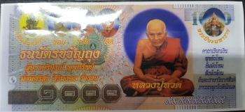 Lucky Money II